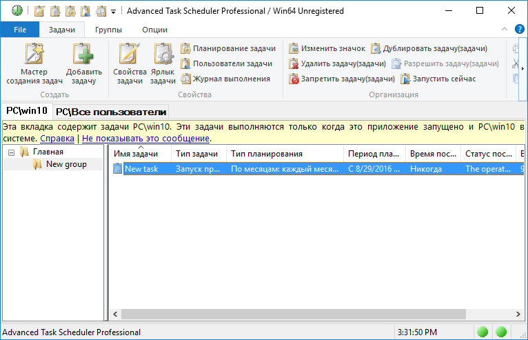 Advanced Task Scheduler Professional 5.1.0.701